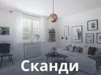 Мебель скандинавская