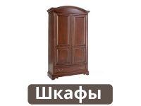 Классические шкафы