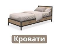 Стиль лофт: Кровати