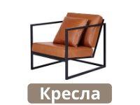 Стиль лофт: кресла