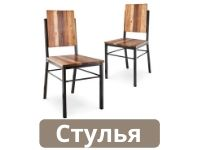 Стиль лофт: стулья