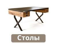 Стиль лофт: столы