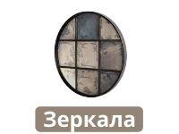 Стиль лофт: зеркала