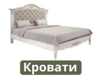 Прованские кровати