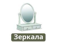 Прованские зеркала