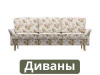 Прованские диваны