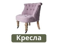 Прованские кресла