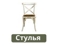 Прованские стулья
