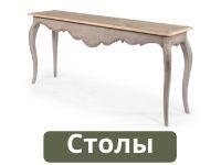Прованские столы