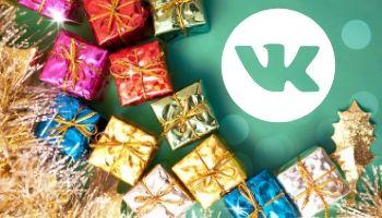 Дарим подарки: предновогодний розыгрыш Вконтакте