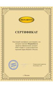 Сертифкат 1